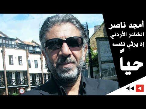 أمجد ناصر .. الشاعر الأردني إذ يرثي نفسه حياً  - 14:54-2019 / 5 / 15