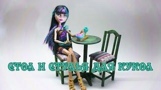 Стол и стулья для кукол/ How to make doll dining set(Привет всем! Меня зовут Яна, и я занимаюсь изготовлением мебели и домов для фэшн-кукол. Пишите в комментария..., 2015-09-10T10:41:36.000Z)