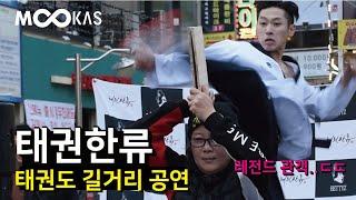 [태권한류] '핫' 한 친구들의 길거리 태권도 공연..…
