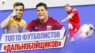 видео: ТОП 10 Футболистов с лучшим дальним ударом