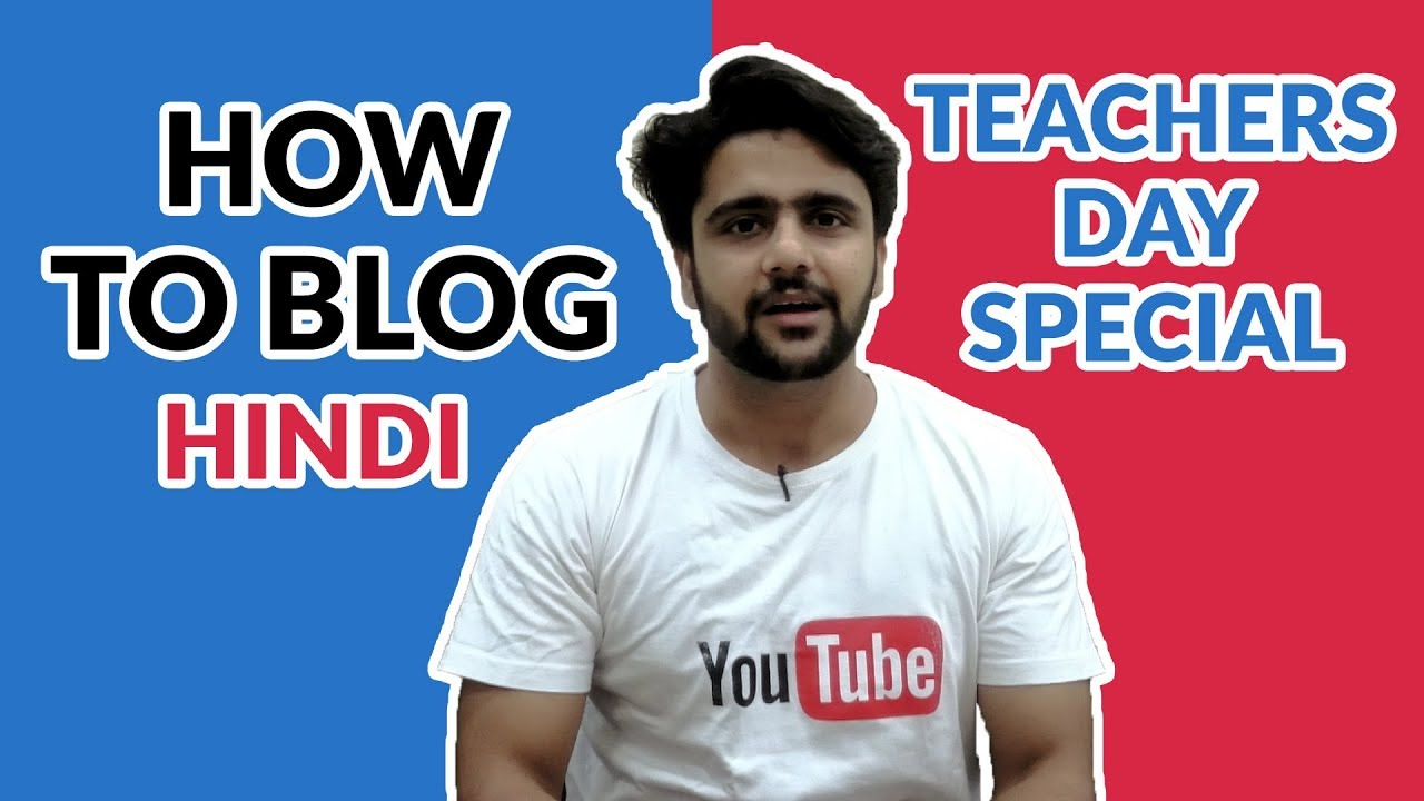 How to Blog | A Special Tribute to my teachers - Happy Teachers Day