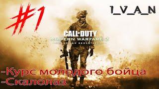 Прохождение Call of Duty - MW2 Campaign Remastered. Сложность - Ветеран. Графика переработана.