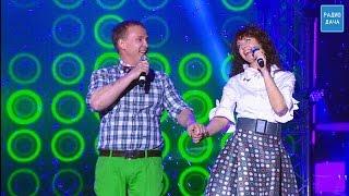 Виктор Рыбин и Наталья Сенчукова - Крестики нолики [Disco Дача 2014]