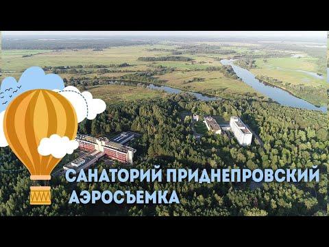 Санаторий Приднепровский - аэросъемка, Санатории Беларуси