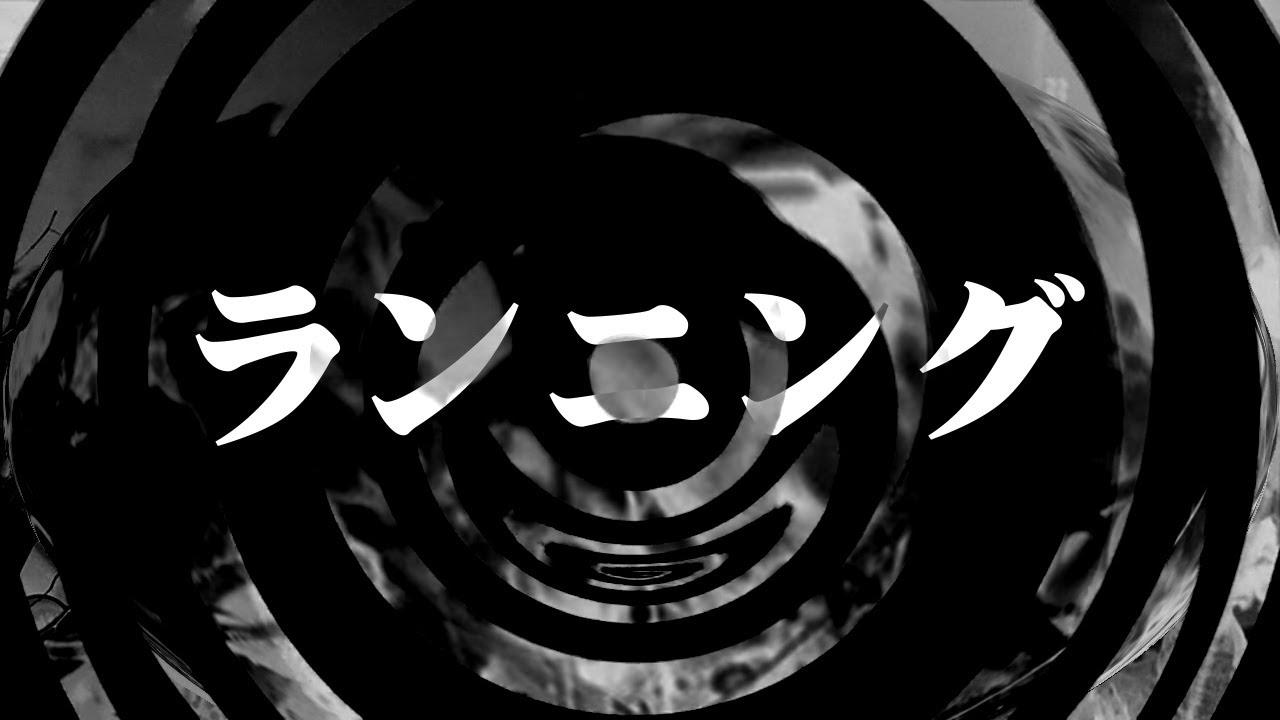 【怪談】ランニング【朗読】
