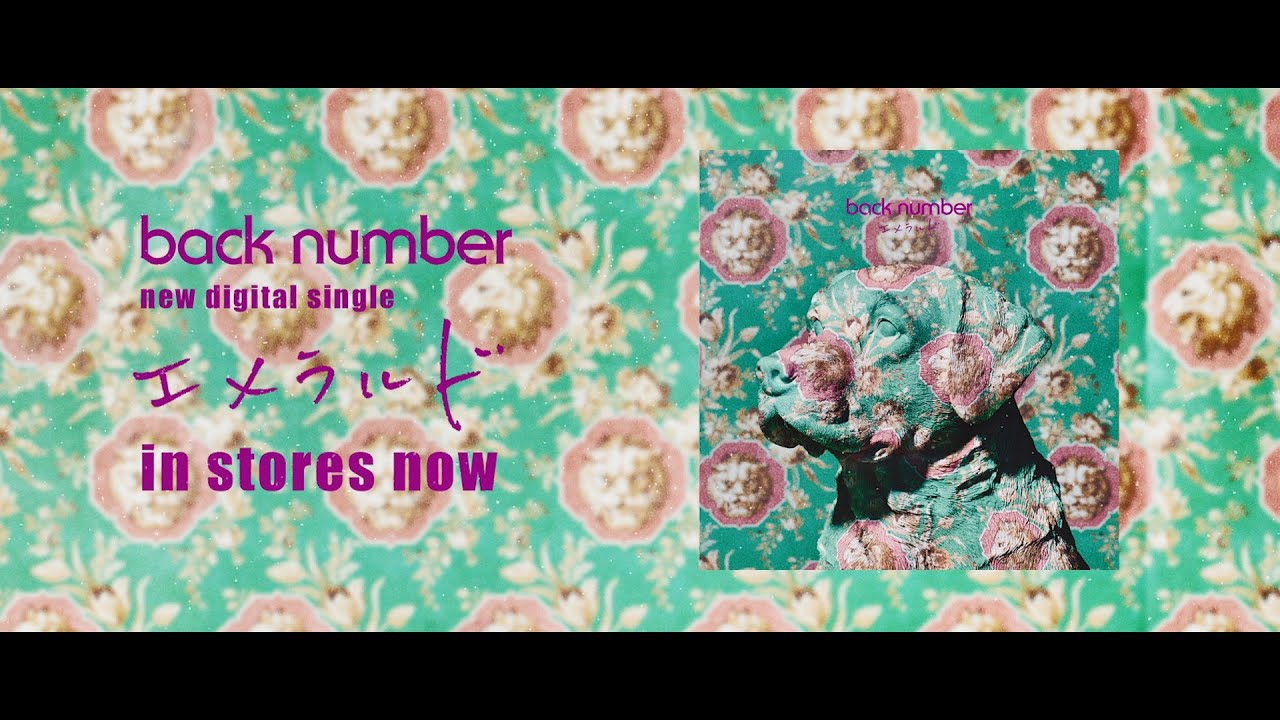 back number 「エメラルド」in stores now(TBS系 日曜劇場「危険なビーナス」主題歌)