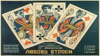 Третья Мещанская 1927 (Фильм третья Мещанская немое кино)