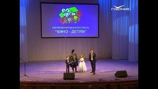 """XXIII международный фестиваль """"Кино - детям"""" стартовал в Самаре"""