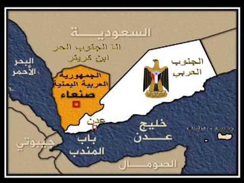 خريطة الجنوب العربي قبال احتلال عام 1994 Youtube
