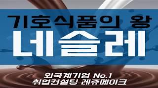 [외국계 취업컨설팅] 외국계기업 식품회사 네슬레코리아 …