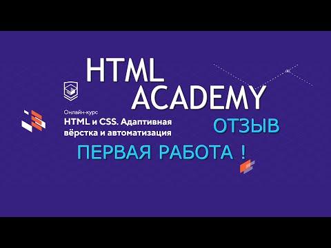 HTML Academy и работа верстальщиком