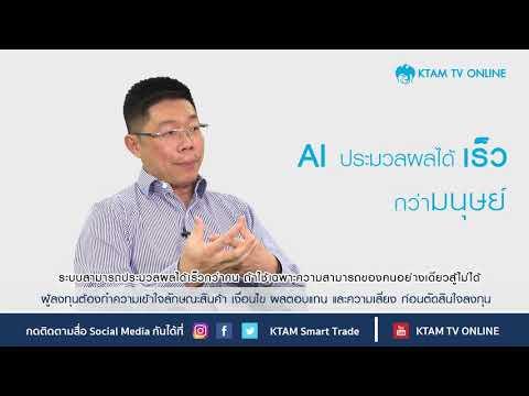 กองทุนเปิดกรุงไทย เอไอ เบรน KT BRAIN IPO 2-11 ตุลาคม 2561.