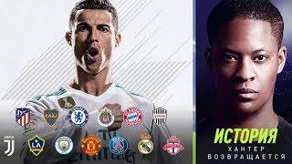 FIFA 18 - ОБЗОР ИГРЫ , ЧТО НОВОГО? Геймплей, История Хантера. ДЕМО/DEMO