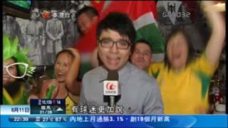 經典回憶 亞洲電視實習記者王昭鴻報道 餐飲協會稱世杯期間收益達66憶