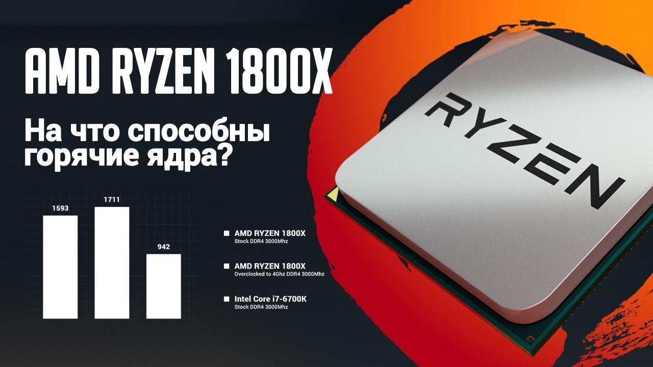 Обзор и тестирование AMD Ryzen 1800X: на что способны горячие ядра? Сравнение с Intel i7-6700K!