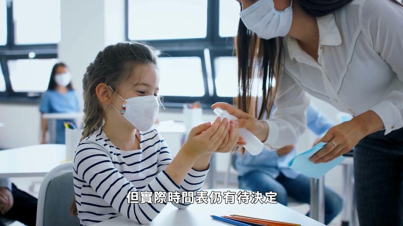 【三藩市】: 聯合校區公布下月重開學校新版本