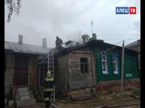 В Ельце на ул. Коммунаров загорелся дом. Пострадавших нет.