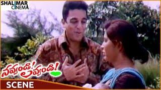 Navvandi Lavvandi Movie || Kamal Haasan Requests To Give Baby || Kamal Haasan || Shalimarcinema