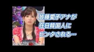 【フジテレビ】笑っていいともで皆藤愛子「韓国でタクシーに乗った時、...
