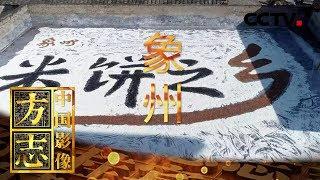 《中国影像方志》 第318集 广西象州篇  CCTV科教