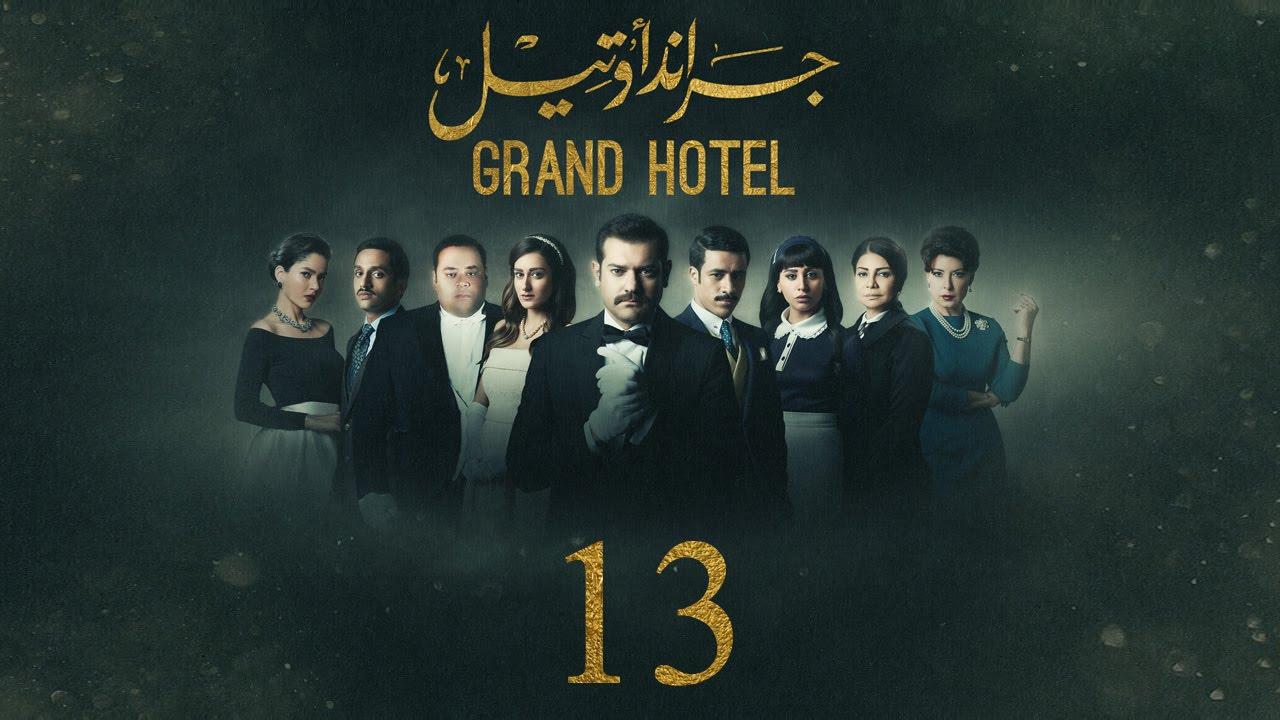 مسلسل جراند أوتيل - (بطولة عمرو يوسف) الحلقة الثالثة عشر | Grand Hotel - Episode 13