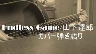 昔からよく歌ってた歌なんですけど弾き語りはどうかなと思いつつ・・・ 自分では満足な出来上がりだけど、どうでしょう。。。 間奏だけギター...