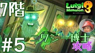 7階 ルイージマンション3 【ルイージマンション3】宝石の入手場所(6階・7階・8階)