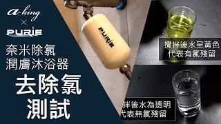 Purie 奈米除氯潤膚沐浴器 去除氯測試