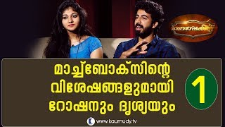 An open chat with Roshan Mathew & Drishya Raghunath | Part 01 | Tharapakittu EP 185 | Kaumudy TV