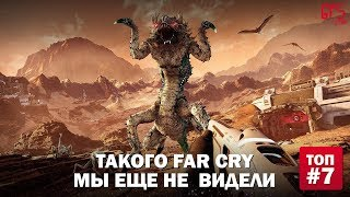 ЛУЧШИЕ ИГРЫ ПОХОЖИЕ НА FAR CRY 5 | BEST GAMES SIMILAR TO FAR CRY 5