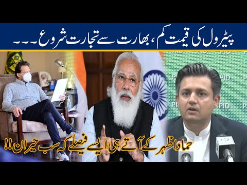 Trade With India Start l Petrol Price Decrease  Hammad Azhar First Press Conference