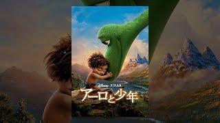 アーロと少年(字幕版) thumbnail
