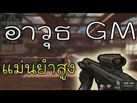 PB อาวุธ GM ความแม่นยำสูงมาก !! ( MSBS )