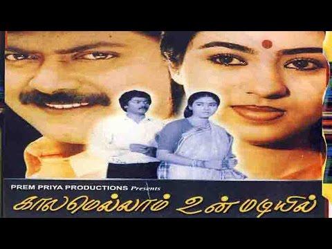 Kalamellam Un Madiyil Tamil Full Movie : Murali, Jayashree