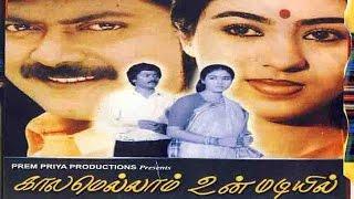 Kalamellam Unn Madiyil (1986) Tamil Movie
