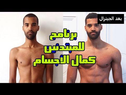 برنامج كامل للمبتدئين فى كمال الأجسام (تضخيم العضلات) | جدول تمارين كمال اﻷجسام