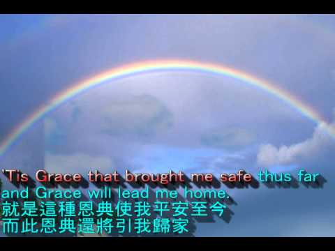 Amazing Grace Original Version 奇異恩典 歌詞全文 (with English lyrics & interpretation in mandarin)