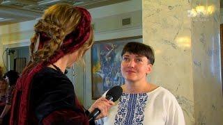 Надія Савченко розповіла про особисте життя: До мене можуть підійти тільки сміливі чоловіки