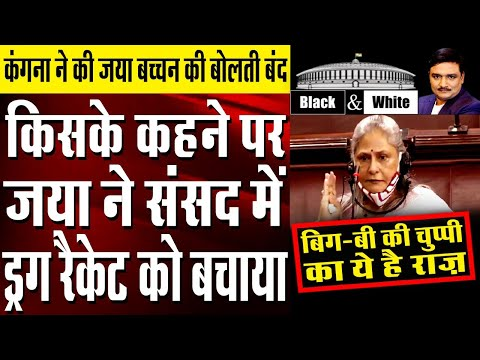 Kangana Ranaut Hits Back at Jaya Bachchan | Dr. Manish Kumar | Capital TV