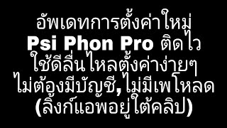 อัพเดทการตั้งค่าใหม่ Psi Phon Pro ติดไว ใช้ดีลื่นไหลตั้งค่าง่ายๆ ไม่ต้องมีบัญชี,ไม่มีเพโหลด