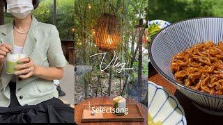 [vlog] 일상브이로그 | 데일리룩 | 익선동카페 청…