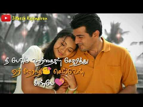 Akkam Pakkam Song Whatsapp Status | Ajith Kumar | Thala | Kireedam