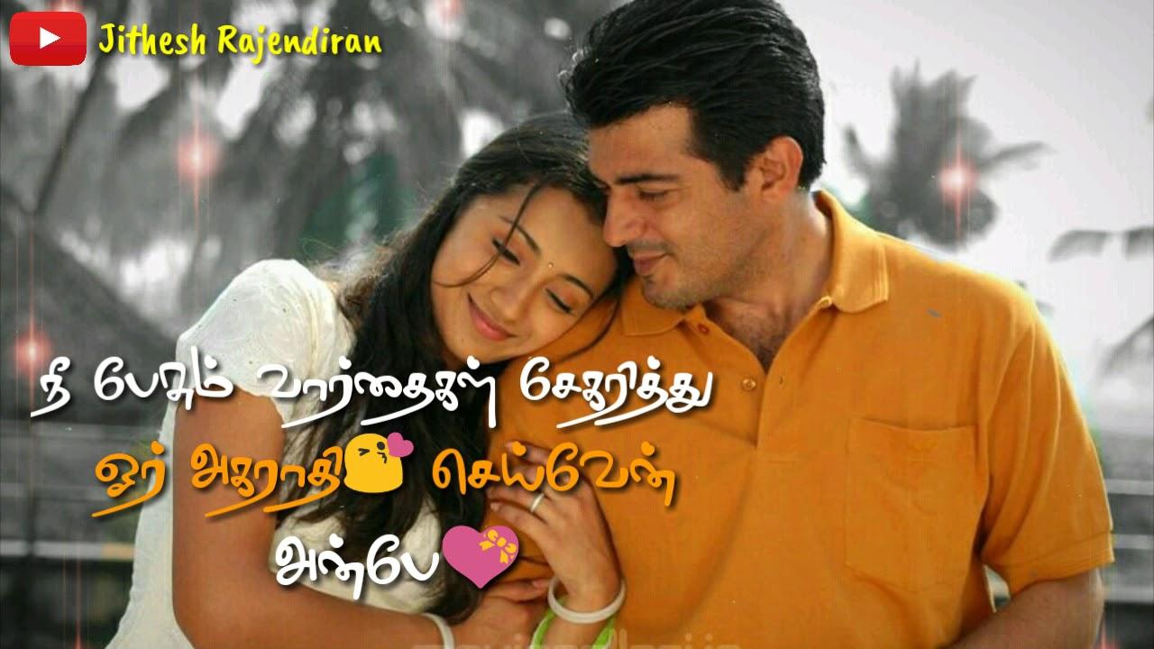 Akkam Pakkam Song Whatsapp Status | Ajith Kumar | Thala | Kireedam |  Whatsapp Status| by Jithesh Rajendiran