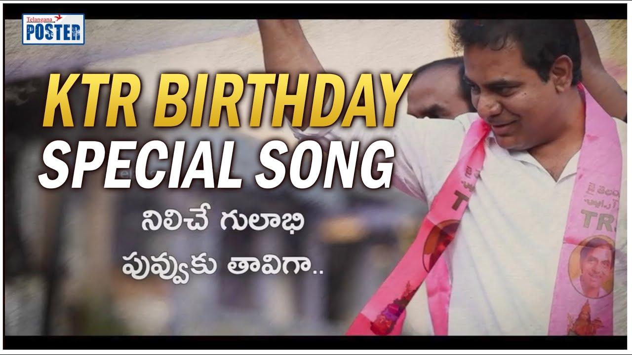 KTR Birthday Special Song 2021 | Minister KTR | TRS || Telangana Poster