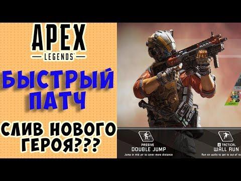 APEX LEGENDS ОБНОВЛЕНИЕ #2 - ИСПРАВЛЕНИЯ БАГОВ, ДАТА РЕЛИЗА 1 СЕЗОНА И ГЕРОЯ / APEX LEGENDS НОВОСТИ