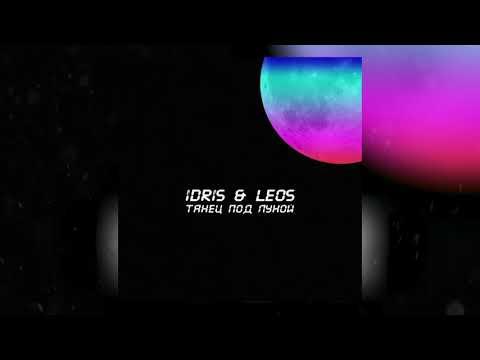 Idris & Leos - Танец под луной