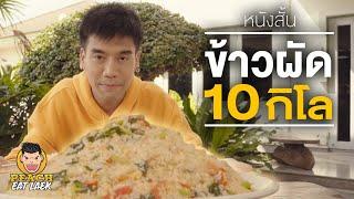 หนังสั้น : พ่อผมไม่ได้เก๋า พิชิตข้าวผัด 10 กิโล | PEACH EAT LAEK