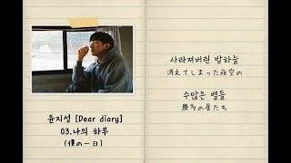 2019.04.25 [윤지성(yoon jisung) - アルバム dear diary] 03.나의 하루 (end of the day) 作詞 : moon kim, 정윤 作曲 編曲 정윤, kim ・윤지성 official https:/...