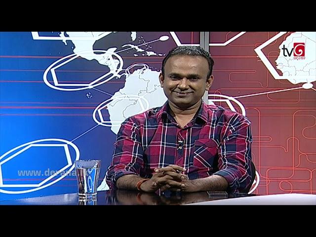 360 with Ramesh Pathirana  (09 - 09 - 2019)