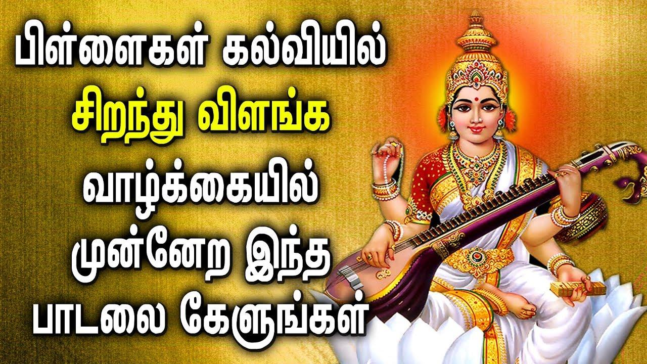 Download Goddess of knowledge  Saraswati Tamil Padal   Saraswati Bhati Padalgal   Best Tamil Devotional Songs